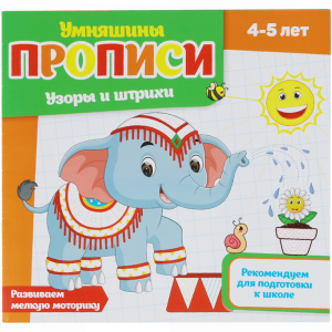 """Журнал """"УМНЯШИНЫ ПРОПИСИ""""Узоры и штрихи"""