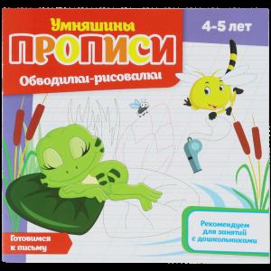 """Журнал """"УМНЯШИНЫ ПРОПИСИ""""Обводилки-рисов"""