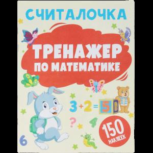 """Журнал """"УМНЯШИНЫ ПРОПИСИ""""Тренаж.по матем"""