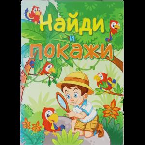 """Журнал """"ИГРЫ ДЛЯ УМА"""" (найди и покажи)"""