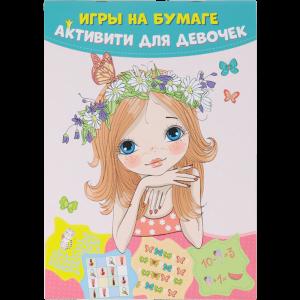 """Журнал """"РАЗБУДИ СМЕКАЛКУ""""(активит д/дев)"""