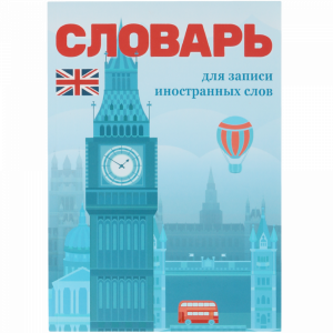 """Журнал """"ШКОЛЬНЫЙ БЛОКНОТ""""шар"""