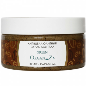 "Cкраб ""GREEN ORGANZA""(кофе-карам)250г"