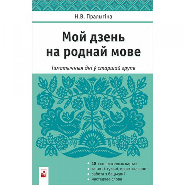 "Книга ""МОЙ ДЗЕНЬ НА РОДНАЙ МОВЕ"""