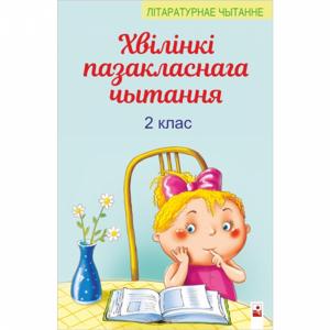 """Книга""""ХВIЛIНКI ПАЗАКЛ.ЧЫТ.""""(2 класс)"""