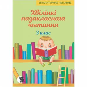 """Книга""""ХВIЛIНКI ПАЗАКЛ.ЧЫТ.""""(3 класс)"""
