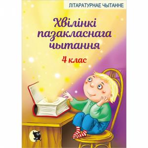 """Книга""""ХВIЛIНКI ПАЗАКЛ.ЧЫТ.""""(4 класс)"""