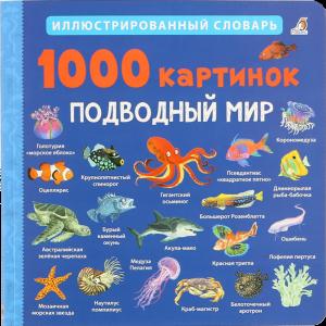 """Книга """"1000 КАРТИНОК """"ПОДВОДНЫЙ МИР"""""""