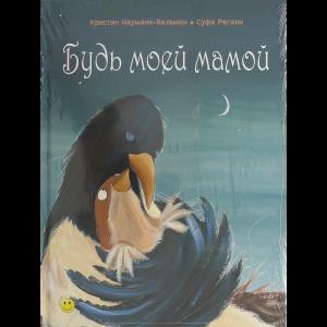 """Книга""""БУДЬ МОЕЙ МАМОЙ"""""""