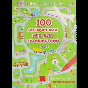 """Книга""""100 ЛОГИЧЕСКИХ ИГР""""(д/путешествий)"""