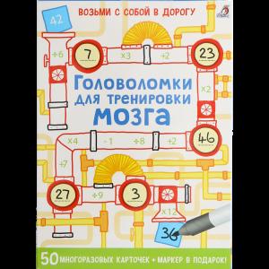 """Книга """"ГОЛОВОЛОМКИ""""(д/тренировки мозга)"""