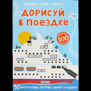 """Карточки""""ДОРИСУЙ В ПОЕЗДКЕ"""""""
