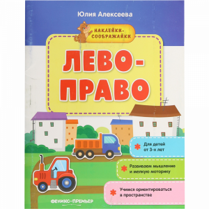 "Книжка с наклейками""ЛЕВО-ПРАВО"""