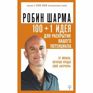 """Книга""""100+1 ИДЕЯ""""д/раск.ваш.потен.монаха"""