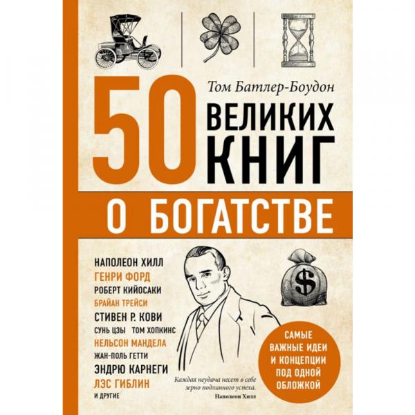 """Книга""""50 ВЕЛИКИХ КНИГ О БОГАТСТВЕ""""псих."""