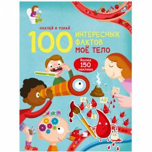 """Книга """"100 ИНТЕРЕСНЫХ ФАКТОВ"""" (мое тело)"""