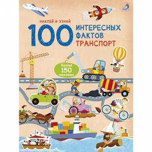 """Книга """"100 ИНТЕРЕСНЫХ ФАКТОВ""""(транспорт)"""