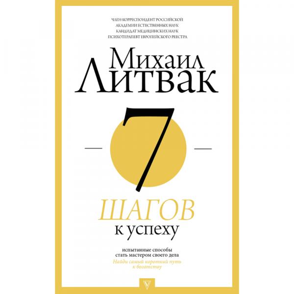 """Книга""""7 ШАГОВ К УСПЕХУ""""(психология)"""