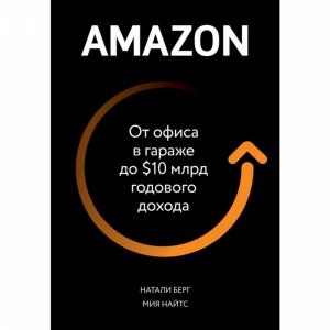 """Книга""""AMAZON""""Отоф.вгар.до$10млрд год.дох"""