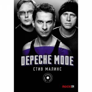 """Книга""""МУЗЫКА ЛЕГЕНДЫ""""(depeche mode)"""
