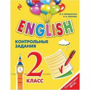 """Книга""""КОНТРОЛЬНЫЕ ЗАДАНИЯ + CD""""(2кл)"""