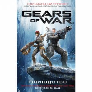 "Книга""GEARS OF WAR.""(господство)"