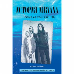"Книга ""ИСТОРИЯ NIRVANA"""