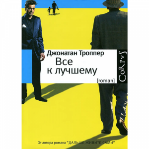 """Книга-роман """"ВСЕ К ЛУЧШЕМУ"""""""