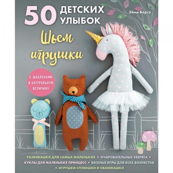 """Книга""""50 ДЕТСКИХ УЛЫБОК""""Шьем игрушки"""