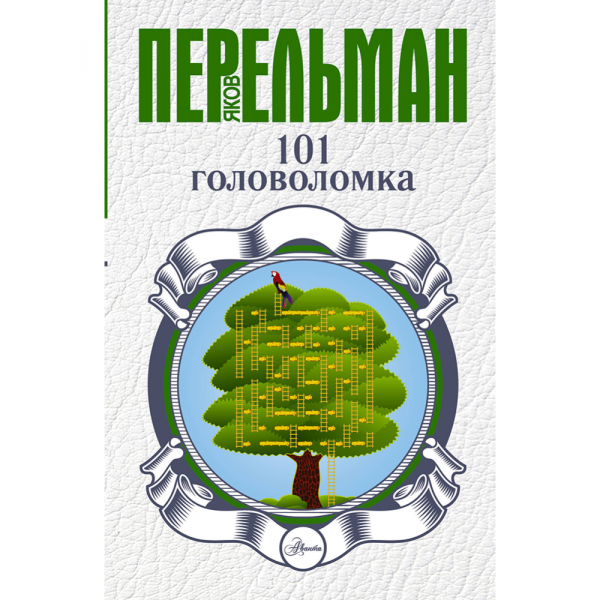 """Книга """"101  ГОЛОВОЛОМКА"""""""