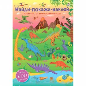 """Книга 600 наклеек""""НАЙДИ"""