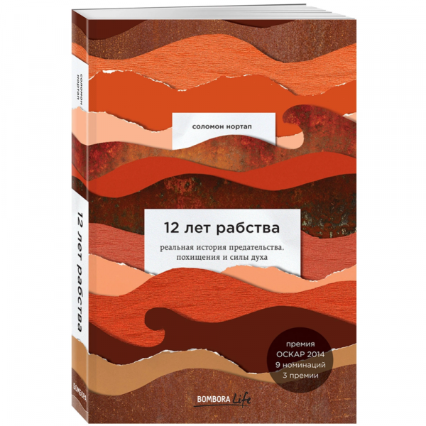 """книга""""12 ЛЕТ РАБСТВА""""(Соломон Нортап)"""