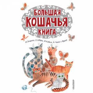 "Книга""25 СКАЗОКРАССКАЗОВ""(Больш/кош/кн)"
