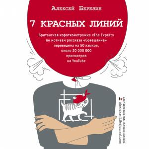 """Книга""""7 КРАСНЫХ ЛИНИЙ"""""""