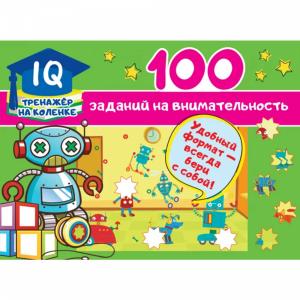 """Книга """"100 ЗАДАНИЙ НА ВНИМАТЕЛЬНОСТЬ"""""""