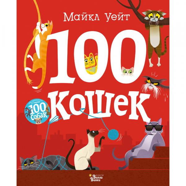 """Книга """"100 КОШЕК"""" (прикол)"""