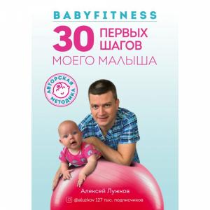 """Книга""""30 ПЕРВЫХ ШАГОВ МОЕГО МАЛЫША"""""""