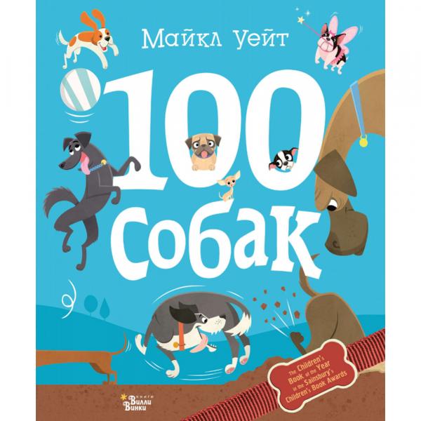 """Книга """"100 СОБАК"""" (прикол)"""