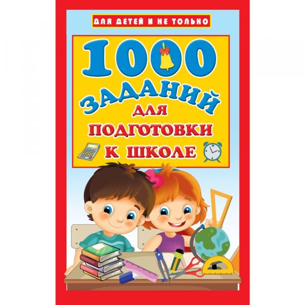"Книга""1000 ЗАДАНИЙ""(д/подготовки к школ)"