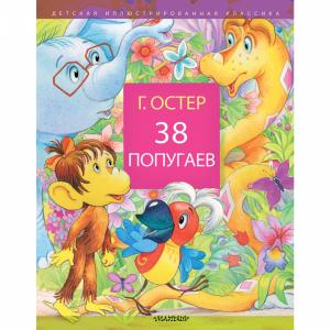 """Книга детская""""38 ПОПУГАЕВ"""""""