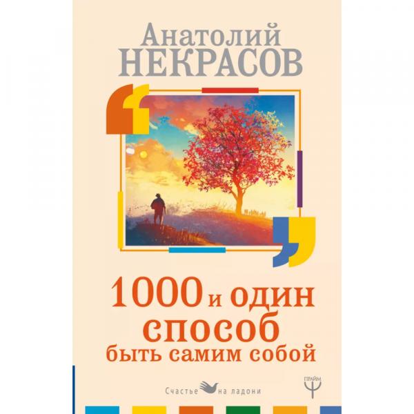 """Книга""""1000 И ОДИН СПОС.БЫТЬ САМИМ СОБОЙ"""""""