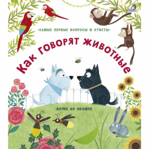 """Книга""""40 ОКОШЕК"""" (Как говорят животные)"""