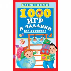 """Книга""""1000 ИГР И ЗАДАНИЙ""""(для дошколят)"""