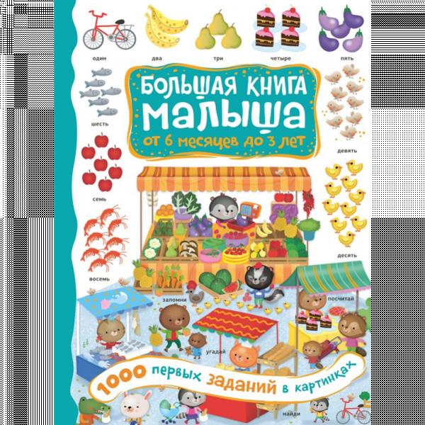 "Книга""1000 ПЕР.ЗАДАН.В КАРТИН.""(д/малыш)"