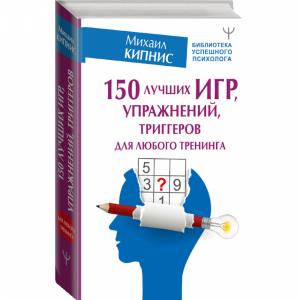"""Книга""""150 ЛУЧШИХ ИГР"""