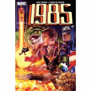 """Книга """"MARVEL"""" (1985)"""