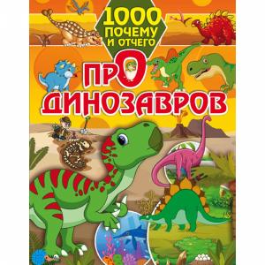 """Книга""""1000 ПОЧЕМУ И ОТЧЕГО""""(про динозав)"""