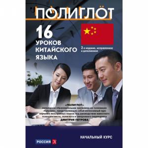 """Книга""""16 УРОКОВ КИТАЙСКОГО ЯЗ""""Нач.курс"""