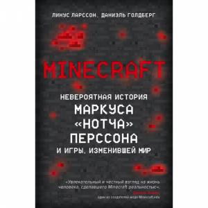 """Книга""""НОТЧА""""(ПЕРССОНА И ИГРЫ"""