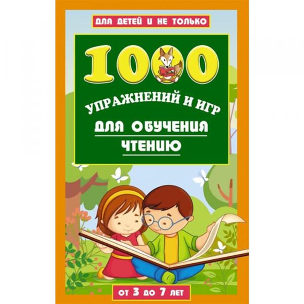 """Книга""""1000 ИГР И ЗАДАНИЙ""""(д/обуч.чтению)"""